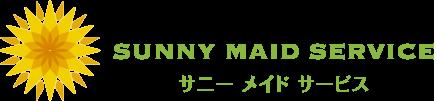 SUNNY MAID SERVICE サニーメイドサービス